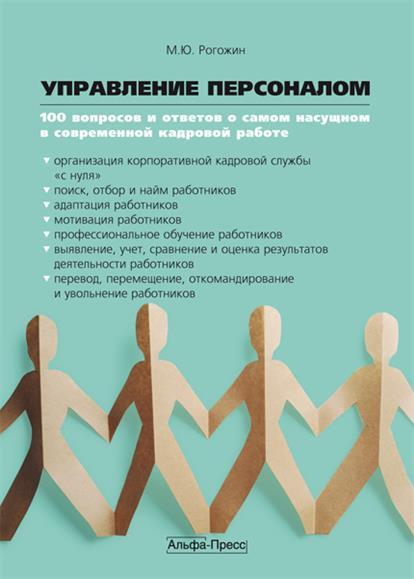 Рогожин М. Управление персоналом 100 вопросов и ответов…
