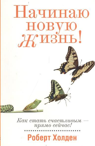 Холден Р. Начинаю новую жизнь! ISBN: 9789851520394