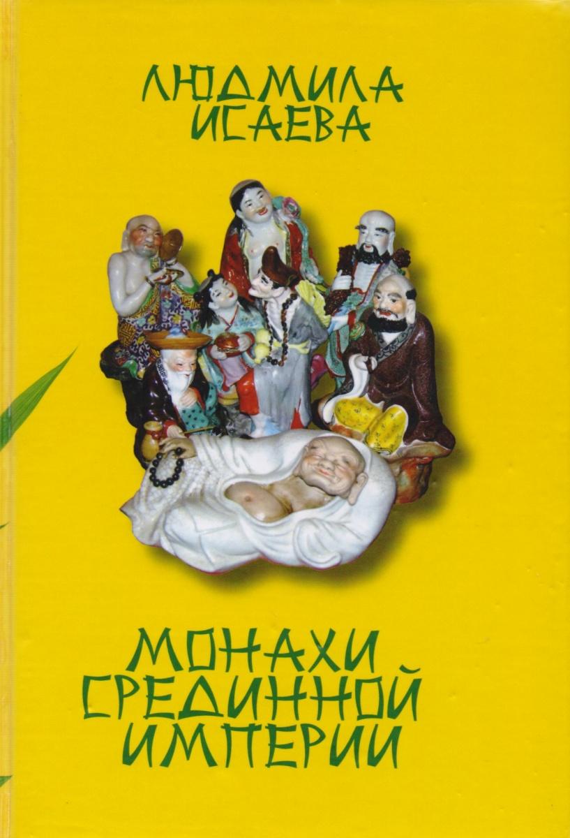 Монахи Срединной империи