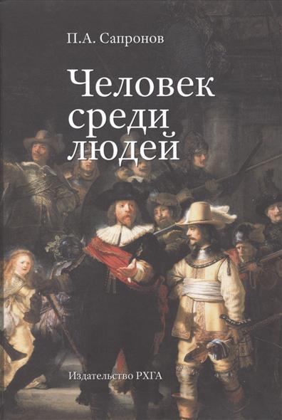 Сапронов П. Человек среди людей мамонтов п а княжий человек