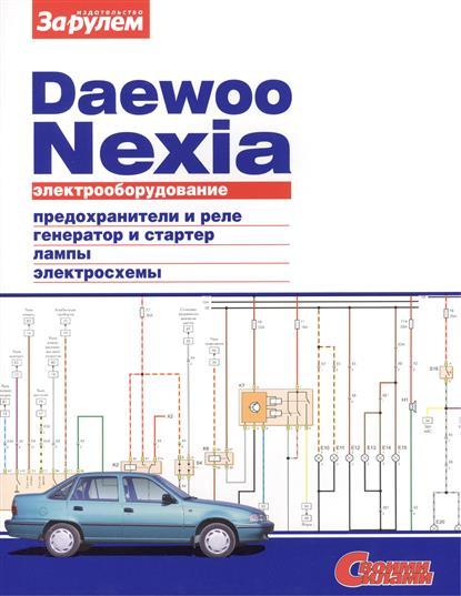 Электрооборудование автомобиля Daewoo Nexia: предохранители и реле. генератор и стартер. лампы. электросхемы