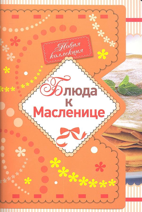 Левашева Е. (ред.) Блюда к Масленице