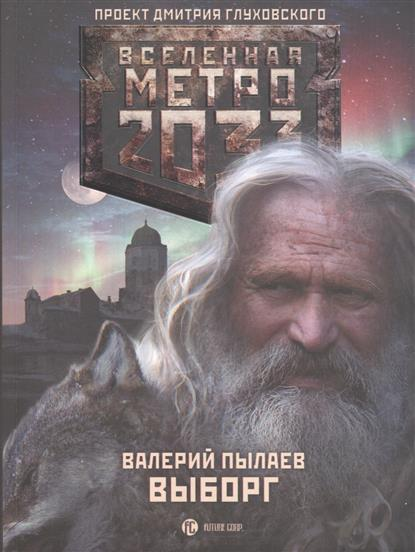 Пыдаев В. Метро 2033: Выборг выборг бытовку б у