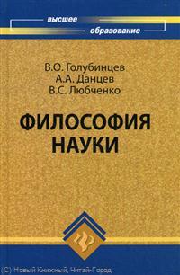 Голубинцев В. Философия науки