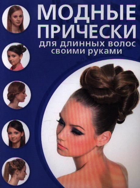 Модные прически для длинных волос. 29 вариантов на каждый день и для праздника