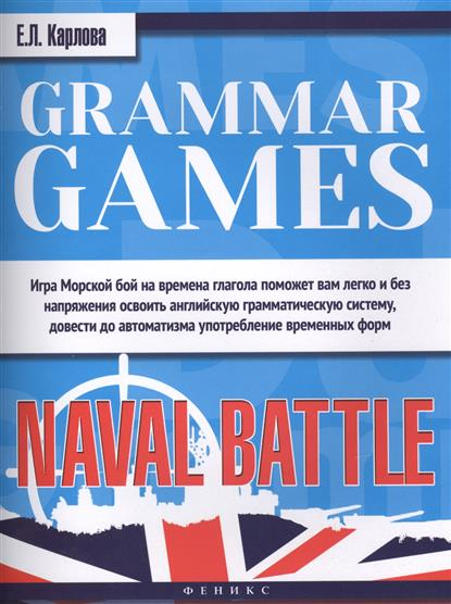 Grammar Games: Naval Battle. Грамматические игры для изучения английского языка. Морской бой