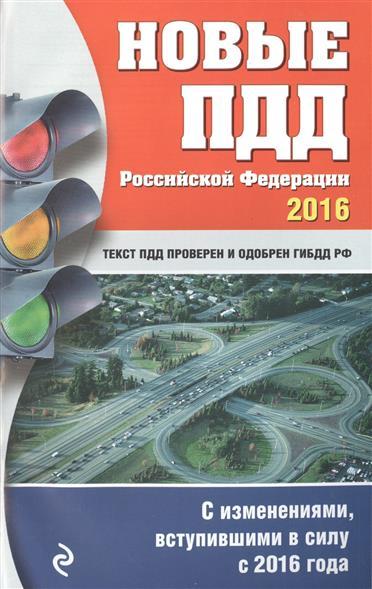 Новые ПДД Российской Федерации на 2016 год. С изменениями, вступившими в силу с 2016 года