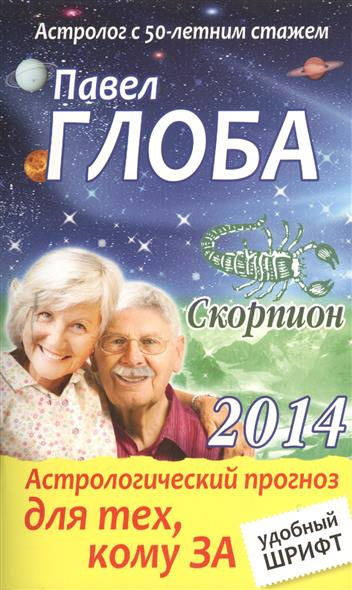Астрологический прогноз для тех, кому ЗА. Скорпион. 2014