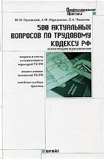 500 Актуальных вопросов по трудовому кодексу РФ