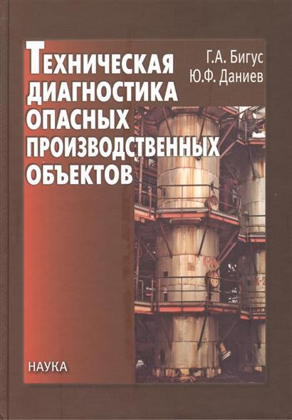 Техническая диагностика опасных производственных объектов