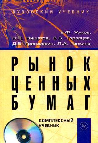 Жуков Е. и др. Рынок ценных бумаг Комплекс. уч.