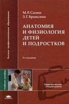 Анатомия и физиология детей и подростков