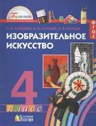 Изобразительное искусство. Учебник для 4 класса общеобразовательных учреждений.