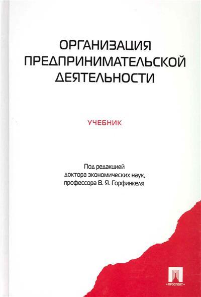 Горфинкель В. (ред.) Организация предприним. деятельности Учеб. звонова е ред организация деятельности центрального банка учебник
