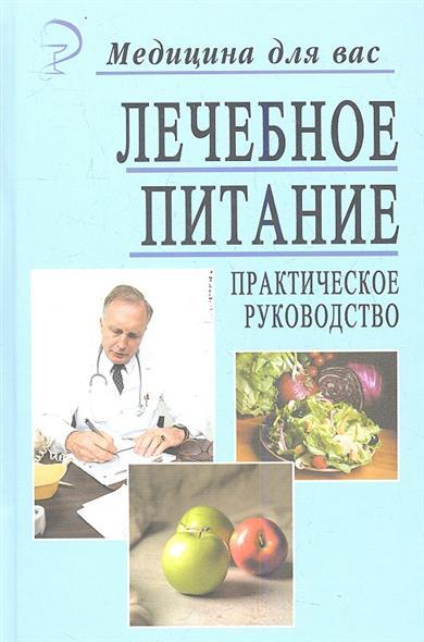 Лечебное питание. Практическое руководство