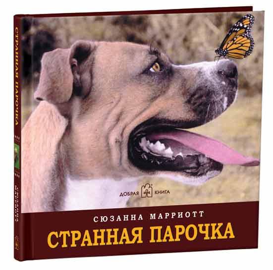 Марриот С. Странная парочка