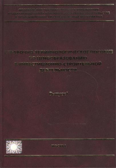 Справочно-терминологическое пособие по ценообразованию в инвестиционно-строительной деятельности. Выпуск I