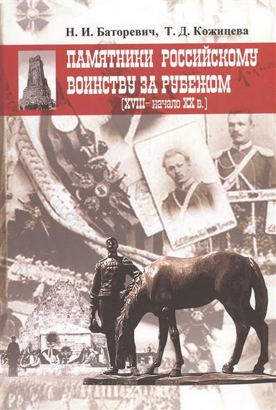 Памятники российскому воинству за рубежом (XVIII- начало XX вв.)