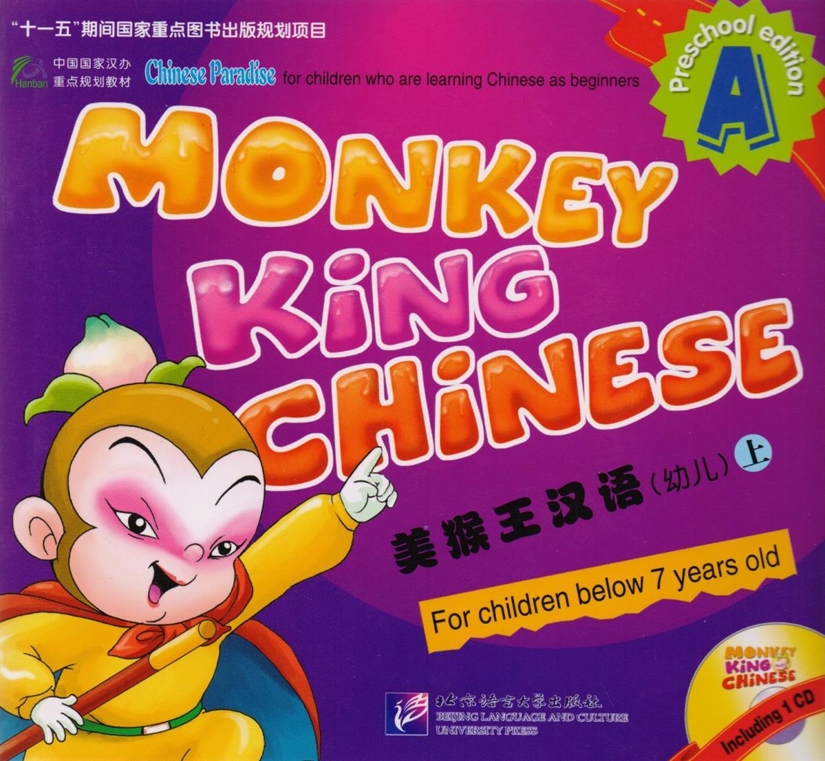 Liu Fuhua, Wang Wei, Zhou Ruia Monkey King Chinese. Part A / Учим китайский с королем обезьян для дошкольников. Часть A (+CD) (книга на китайском и английском языках) collins essential chinese dictionary
