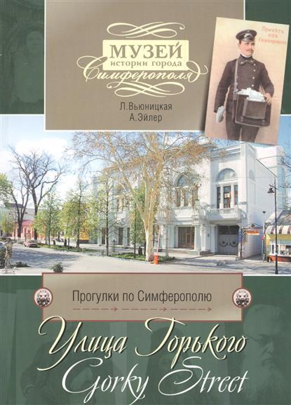 Вьюницкая Л., Эйлер А. Прогулки по Симферополю. Улица Горького