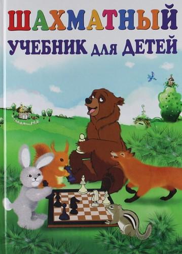 Петрушина . Шахматный учебник для детей