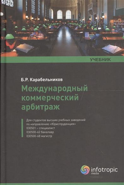 Карабельников Б. Международный коммерческий арбитраж. Учебник международный коммерческий арбитраж