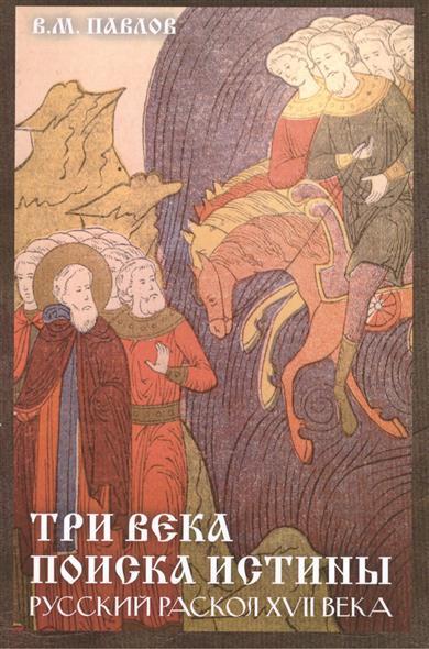 Три века поиска истины. Русский раскол XVII века