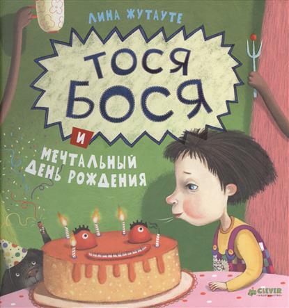 Жутауте Л. Тося-Бося и мечтальный день рождения clever книга тося бося идёт в зоопарк 3