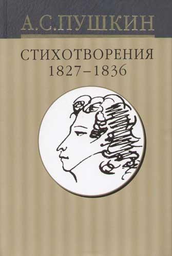Пушкин Собр. сочинений т.3 / 10тт Стих. 1827-1836