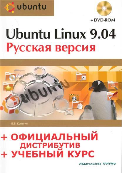 Ubuntu linux 9.04 Рус. версия