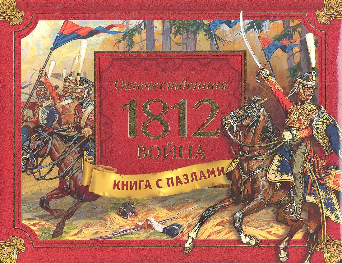Гуричева Е. (сост.) Отечественная война 1812 года. Книга с пазлами гуричева е сост маша и медведь алфавит