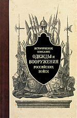 Историческое описание одежды и вооружения росс. войск ч.1