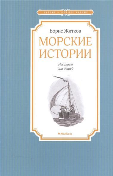 Житков Б. Морские истории. Рассказы для детей ISBN: 9785389105416