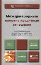 Международные валютно-кредитные отношения. Учебник и практикум для бакалавров