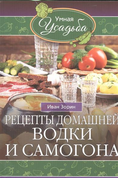 Рецепты домашней водки и самогона