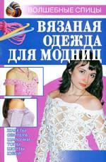 Вязанная одежда для модниц