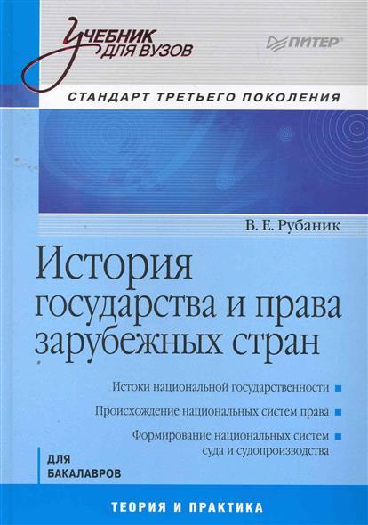 История государства и права зарубежных стран Стандарт третьего поколения