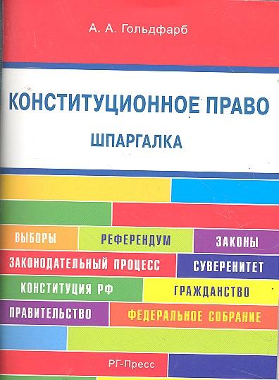 Конституционное право Шпаргалка