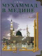 Уотт У. Мухаммад в Медине шайх мухаммад содик мухаммад юсуф ижтимоий одоблар социальные адабы на узбекском языке