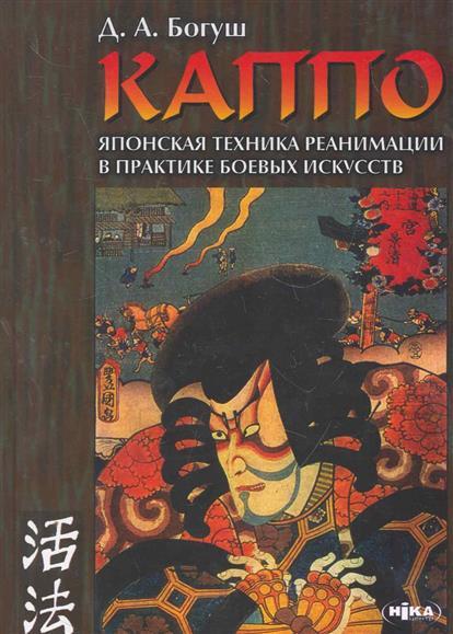 Богуш Д. КАППО Японская техника реанимации в практике боевых искусств