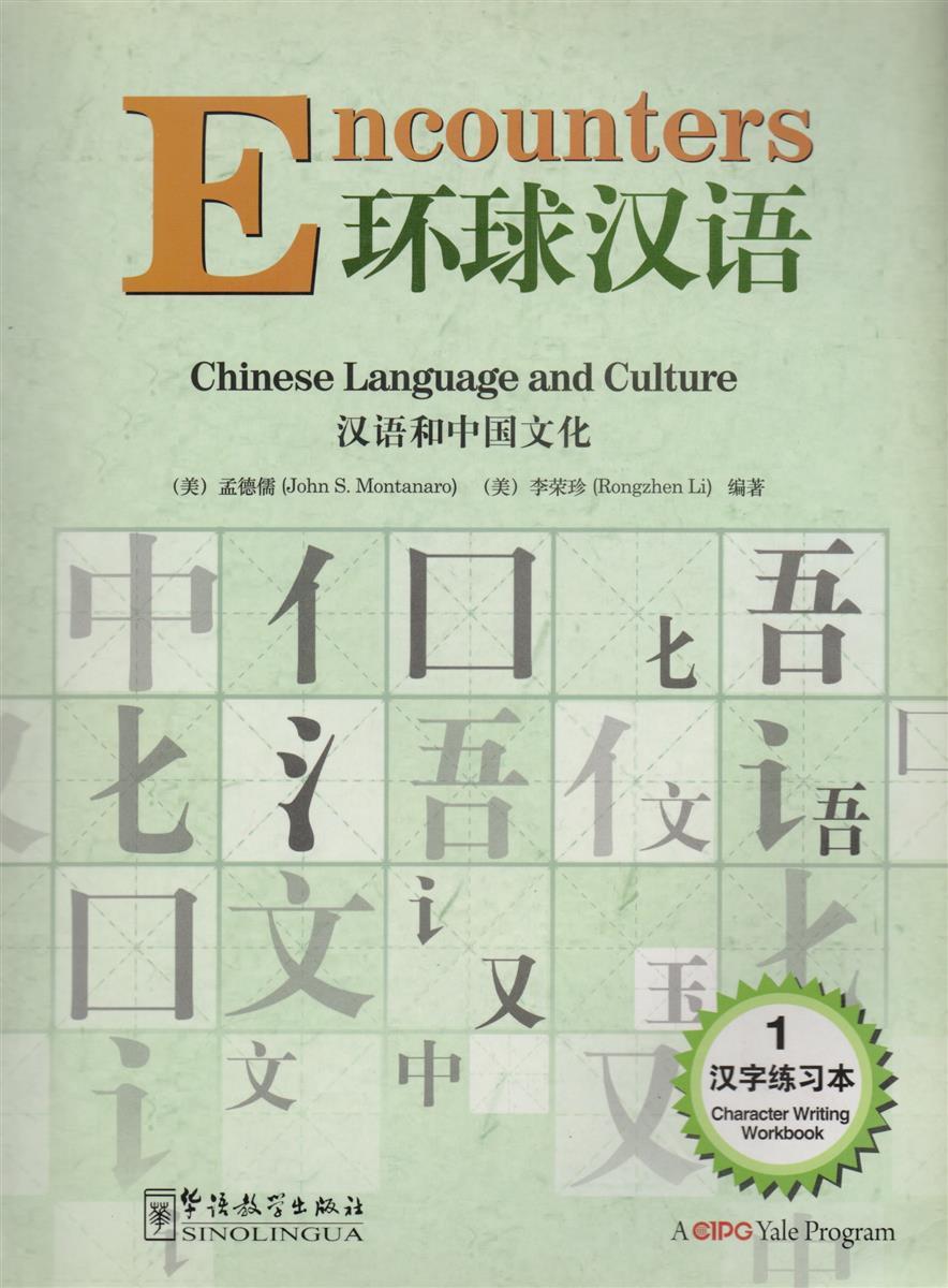 Cynthia Y.Ning, John S.Montana Encounters 1 - Character Writing WB / Встречи с китайским языком и культурой 1 - Рабочая тетрадь (на китайском и английском языках)