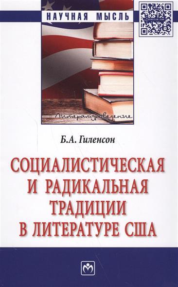 Гиленсон Б. Социалистическая и радикальная традиции в литературе США. Монография типпинг радикальная любовь