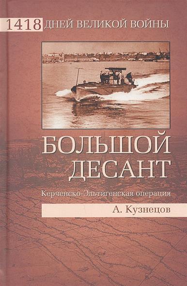 Большой десант Керченско-Эльтигенская операция