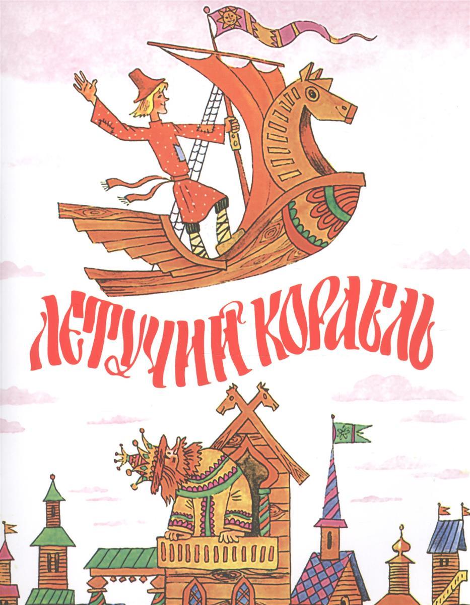 Булатов М. Летучий корабль