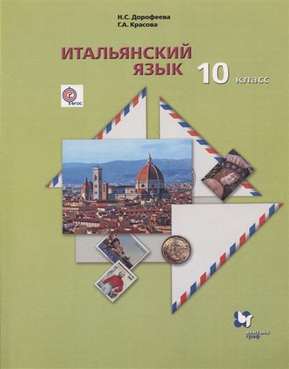 Итальянский язык. Второй иностраннный язык. 10 класс. Учебник. Базовый уровень
