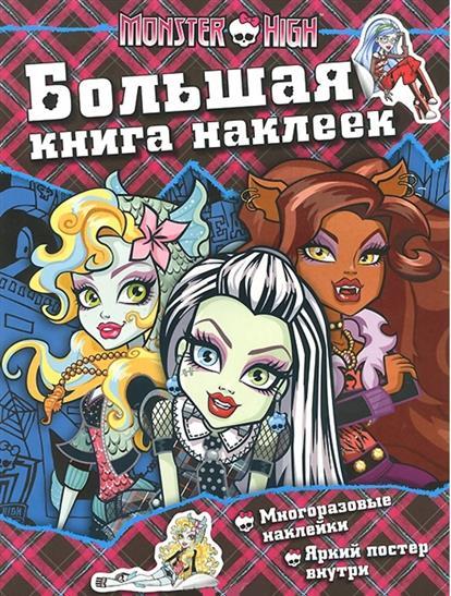 Смилевска Л. (ред.) Monster High. Большая книга наклеек смилевска л п monster high набор наклеек и раскрасок в коробке 100 наклеек 10 раскрасок