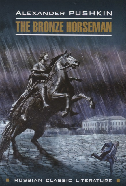 Pushkin A. The bronze horseman pushkin a novels tales journeys the complete prose of alexander pushkin