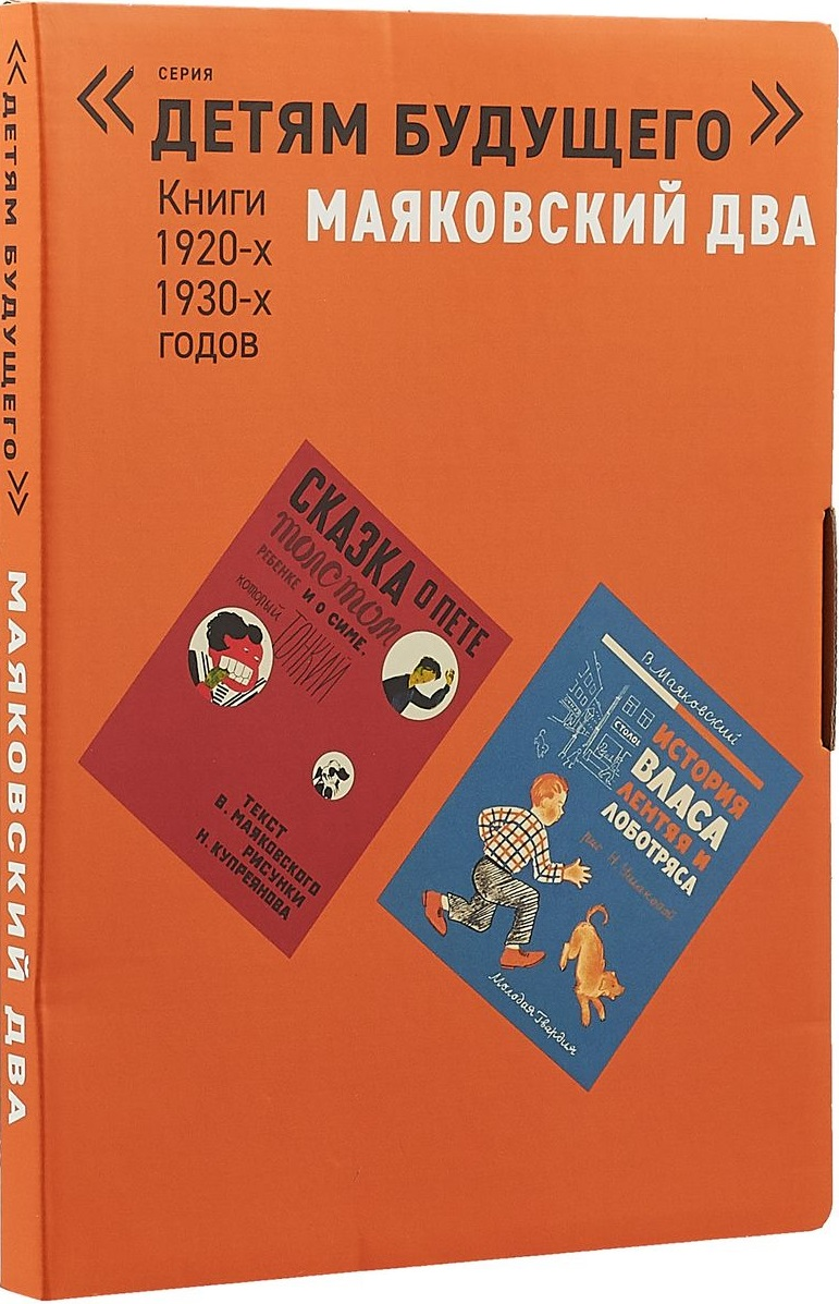 Маяковский В. Маяковский два. Комплект из 4 книг в маяковский собрание стихотворений маяковского комплетк из 2 книг