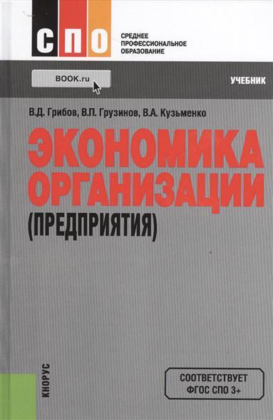 Грибов В., Грузинов В., Кузьменко В. Экономика организации (предприятия)