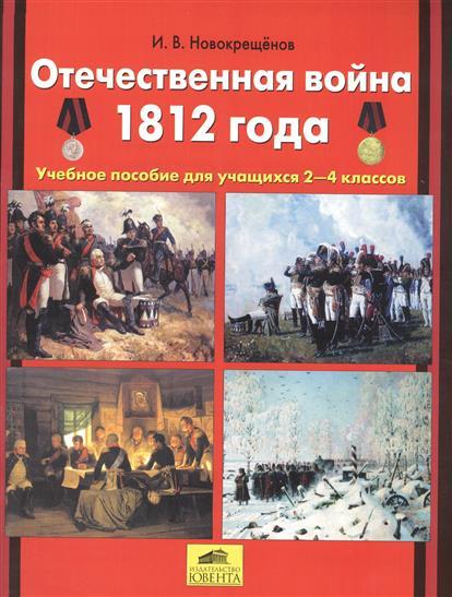 цена на Новокрещенов И. Отечественная война 1812 года. Учебное пособие для учащихся 2-4 классов